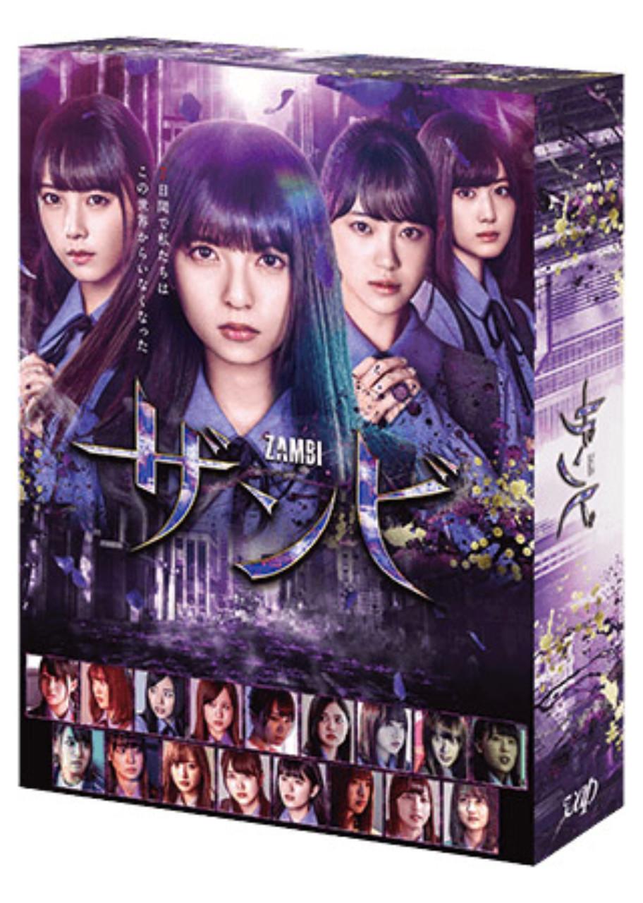 ドラマ「ザンビ」 [DVD][Blu-ray]