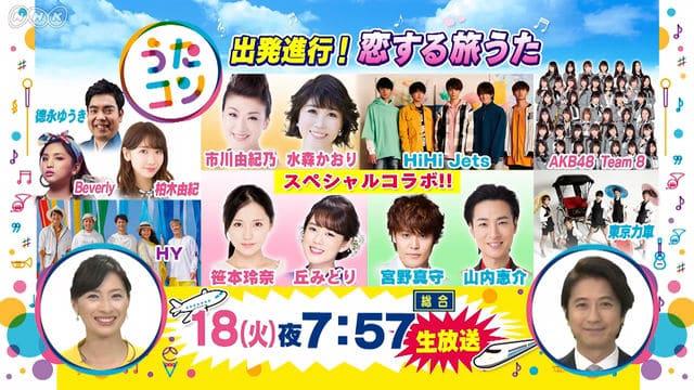 AKB48 柏木由紀&チーム8が出演、出発進行!恋する旅うた NHK「うたコン」 [6/18 19:57~]