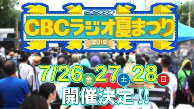 SKE48、「CBCラジオ夏まつり 2019」出演決定!