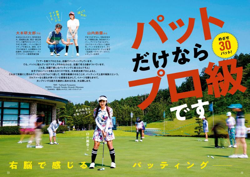SKE48 山内鈴蘭、誌面掲載! 「週刊ゴルフダイジェスト 2019年 No.25」6/18発売!
