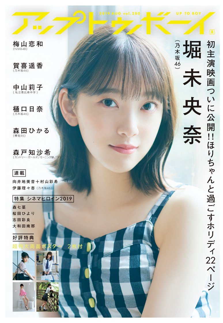 NMB48 梅山恋和、グラビア掲載! 「アップトゥボーイ Vol.280」6/22発売!