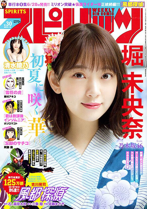 ビッグコミックスピリッツ No.30 2019年7月8日号