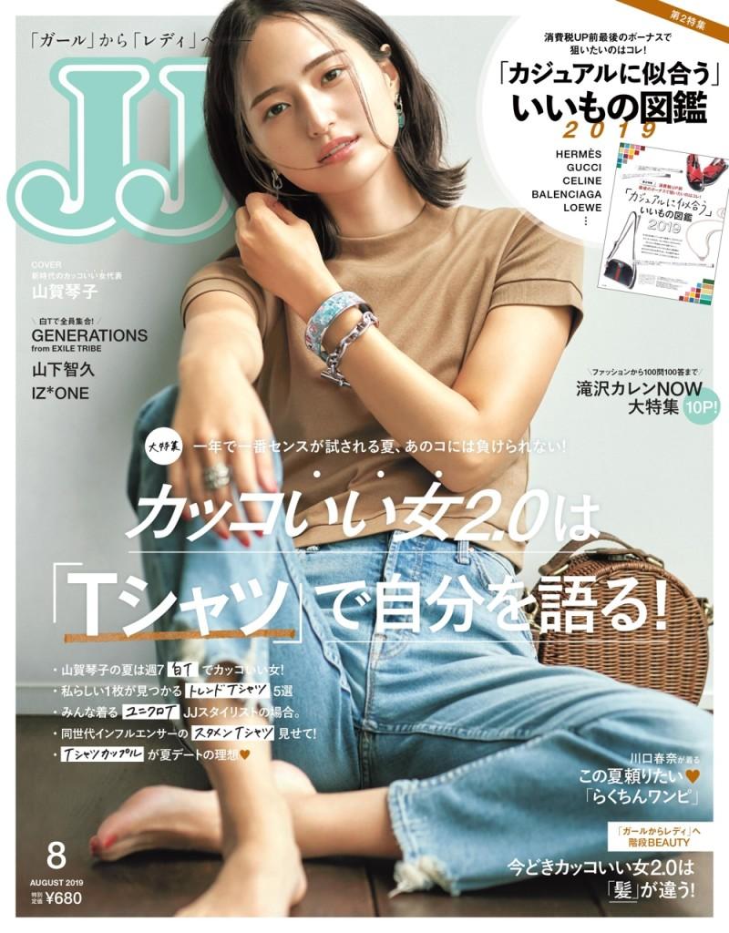 JJ(ジェイジェイ) 2019年8月号