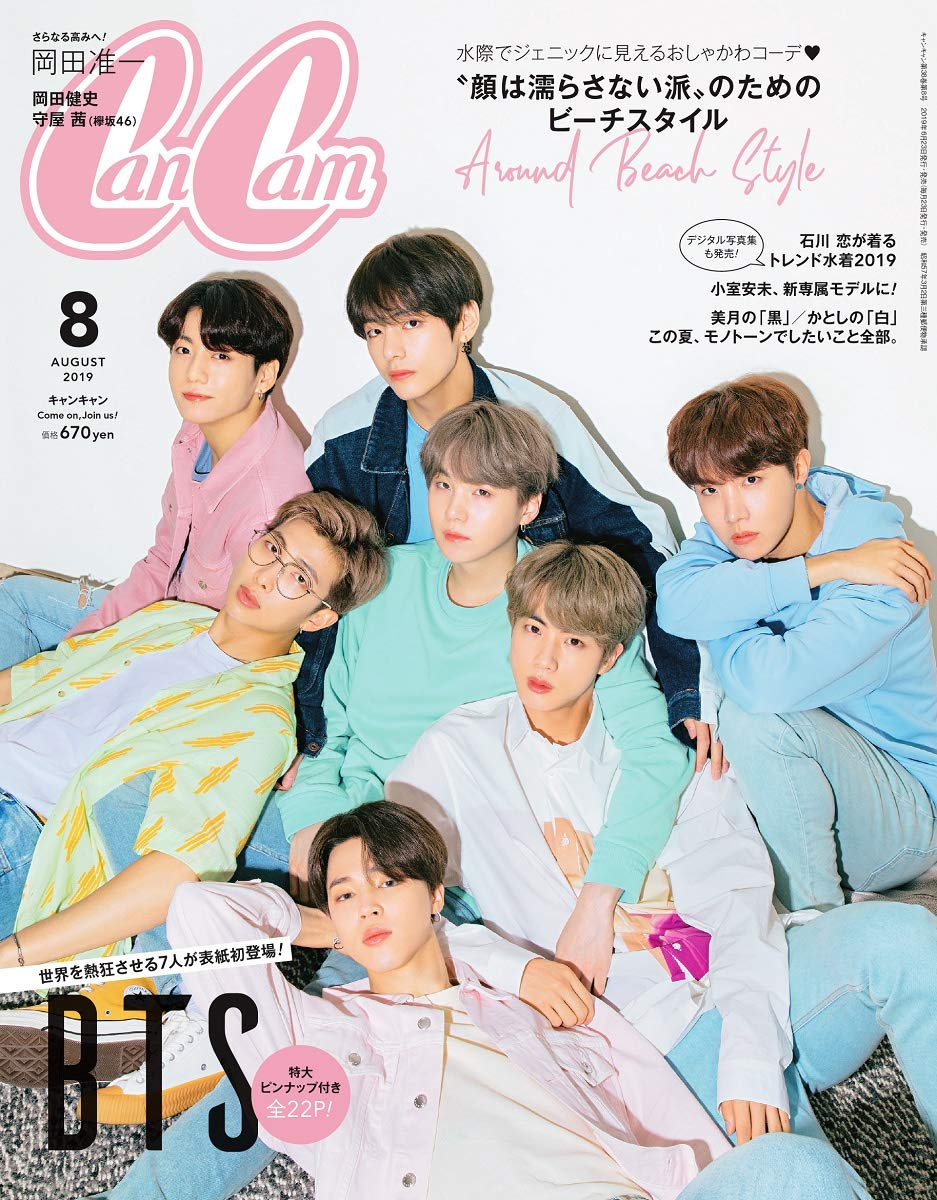 CanCam(キャンキャン) 2019年8月号
