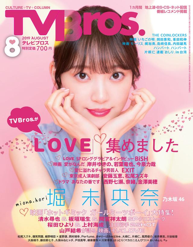 TV Bros.(テレビブロス) 2019年8月号