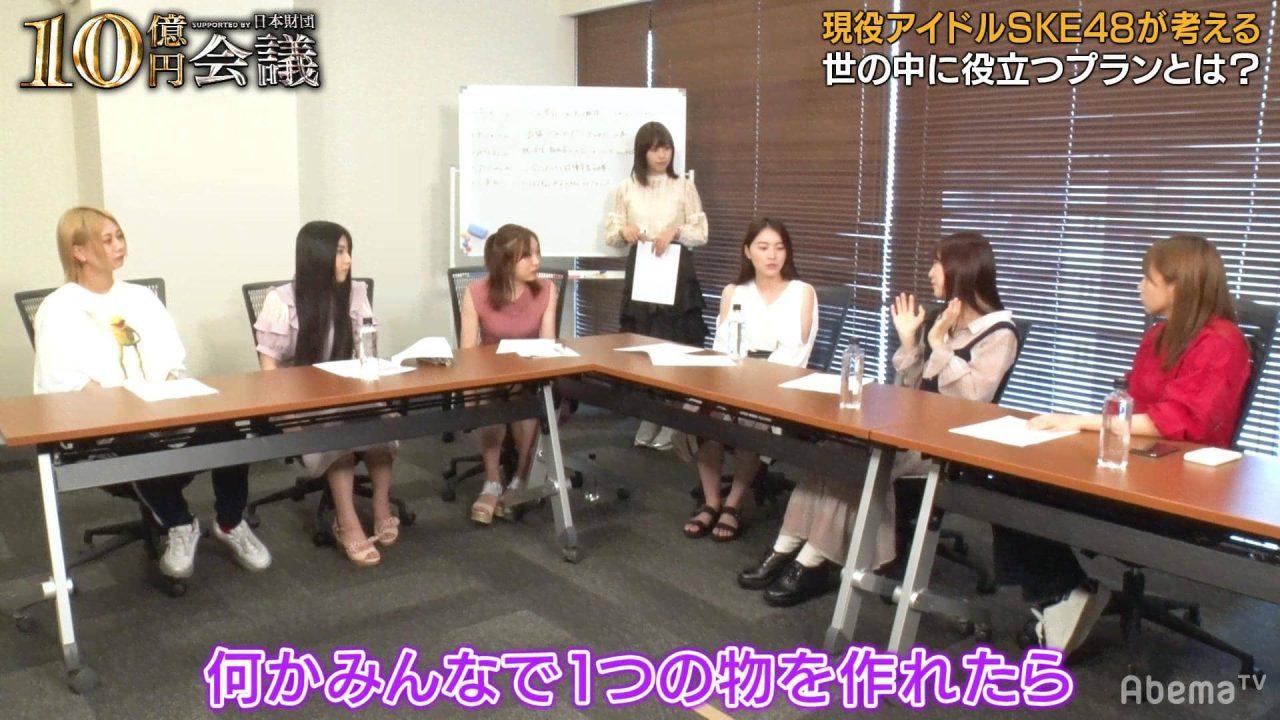 SKE48が考える世の中に役立つプランとは? AbemaTV「10億円会議 supported by 日本財団」#20 [6/25 23:30~]