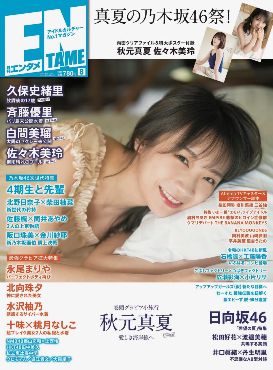 ENTAME(エンタメ) 2019年8月号