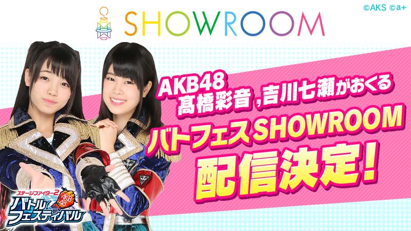 SHOWROOM「AKB48 髙橋彩音、吉川七瀬が送るバトフェスSHOWROOM」 [6/25 19:00~]