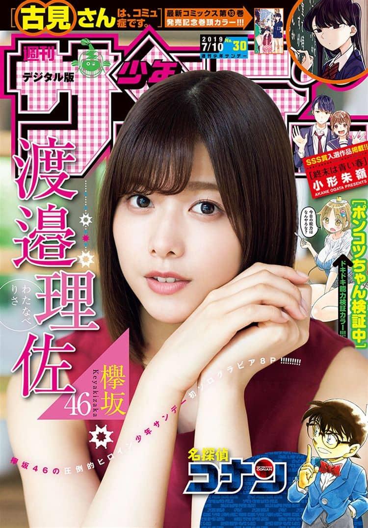 週刊少年サンデー No.30 2019年7月10日号