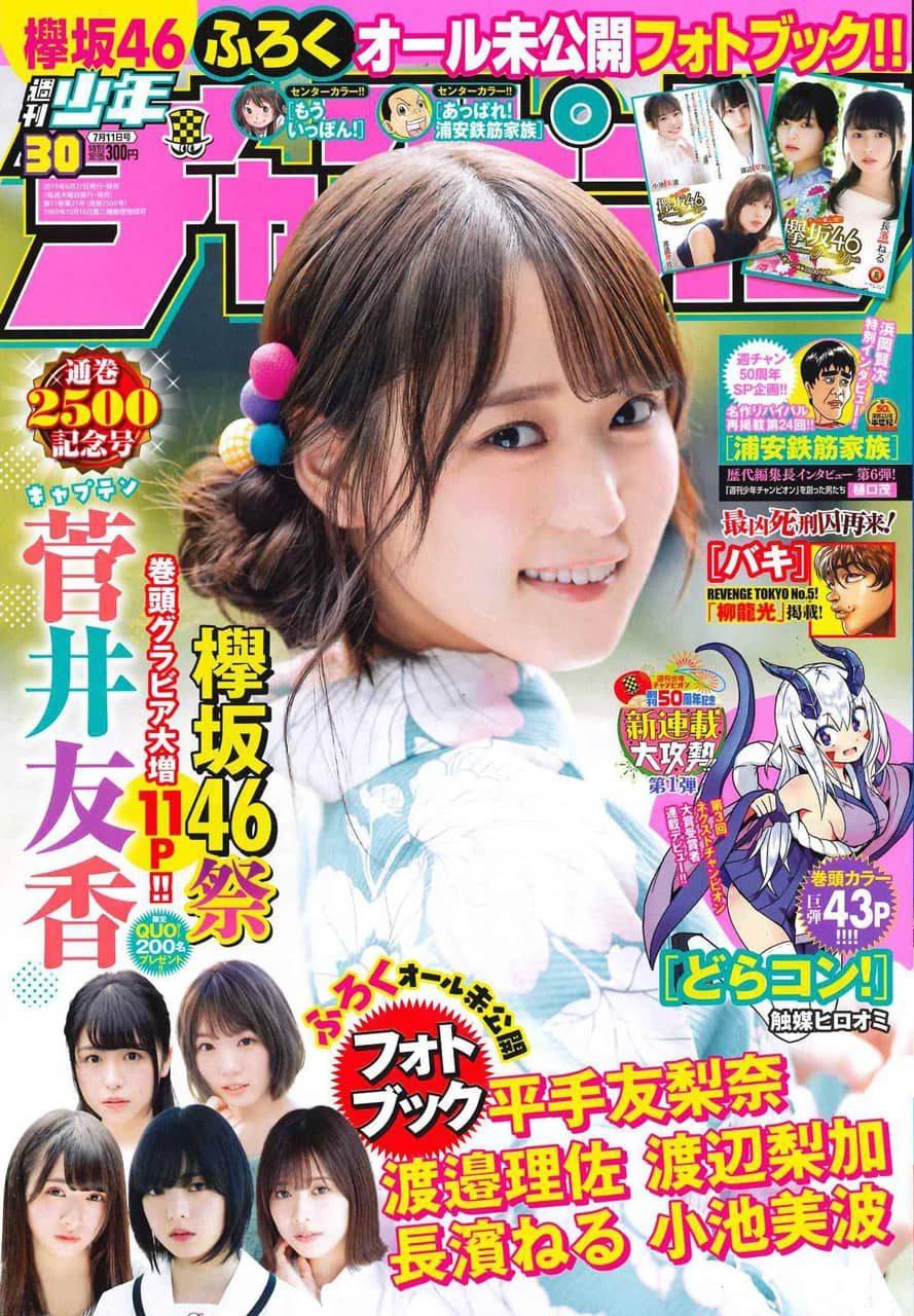 週刊少年チャンピオン No.29 2019年7月11日号