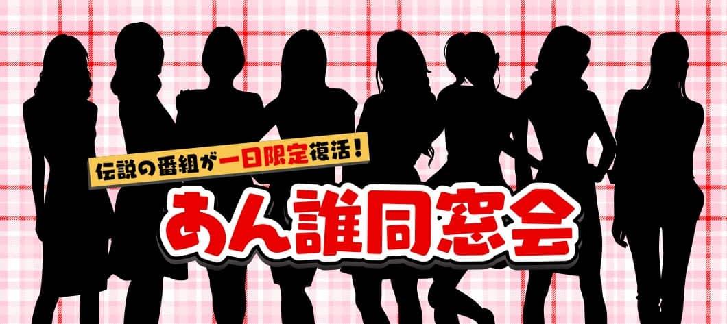 「AKB48のあんた、誰?」が1日限りの復活!生放送! TBSチャンネル1「あん誰 同窓会」 [6/30 19:00~]