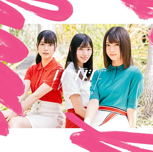 日向坂46 2ndシングル「ドレミソラシド」