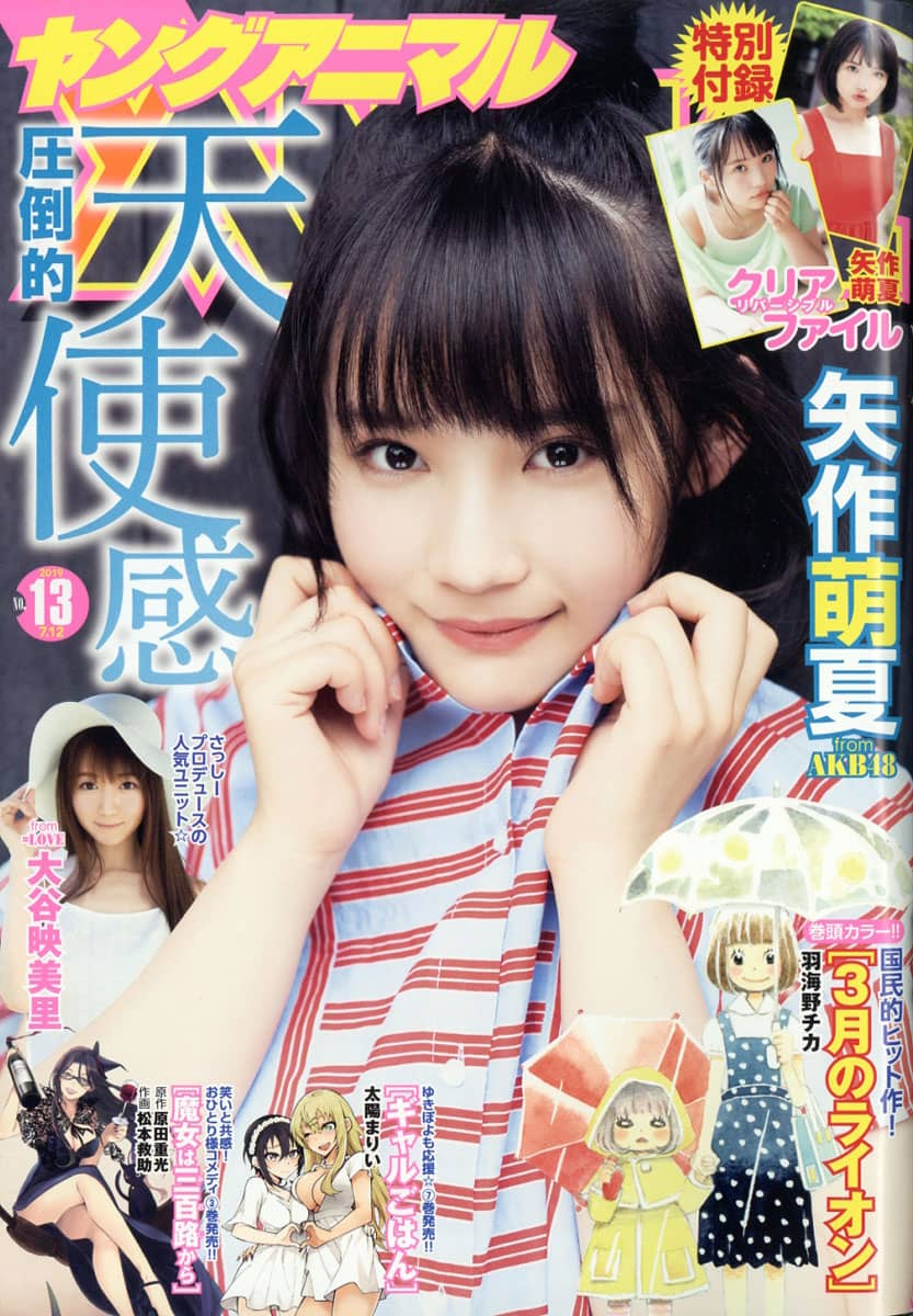 AKB48 矢作萌夏、表紙&巻頭グラビア!「ヤングアニマル 2019年 No.13」6/28発売!