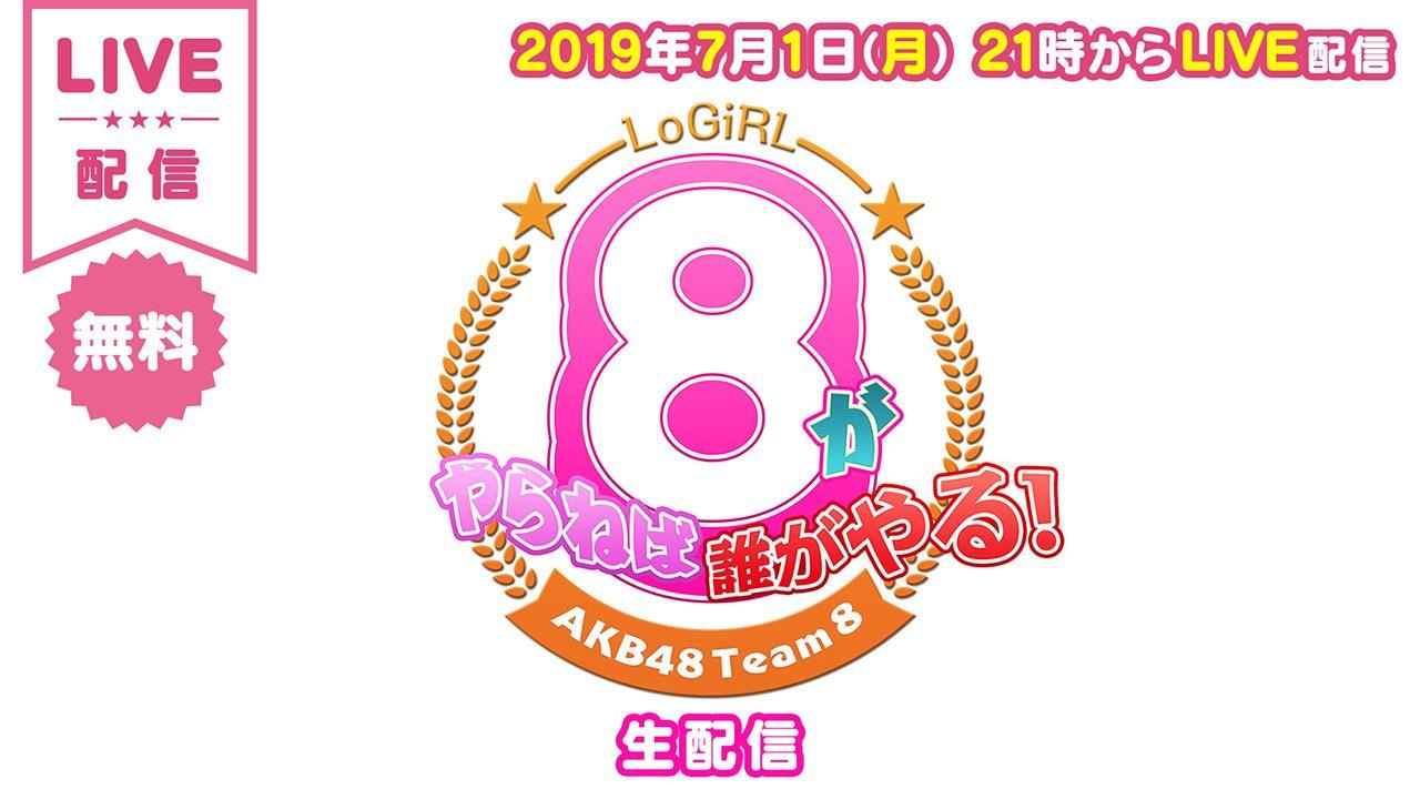 AKB48 チーム8 佐藤七海・太田奈緒・行天優莉奈が出演、2年ぶりに生配信! テレ朝動画「8がやらねば誰がやる!」 [7/1 21:00~]