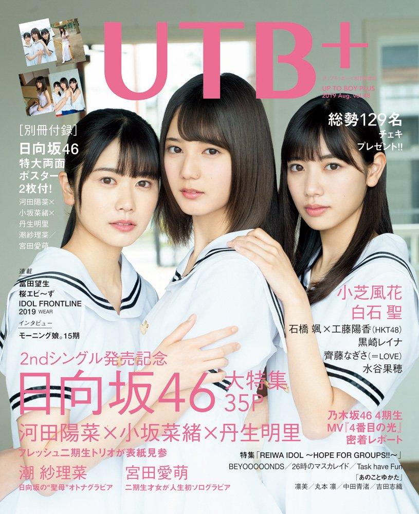 HKT48 石橋颯×工藤陽香、グラビア掲載!「UTB+ vol.48」7/9発売!