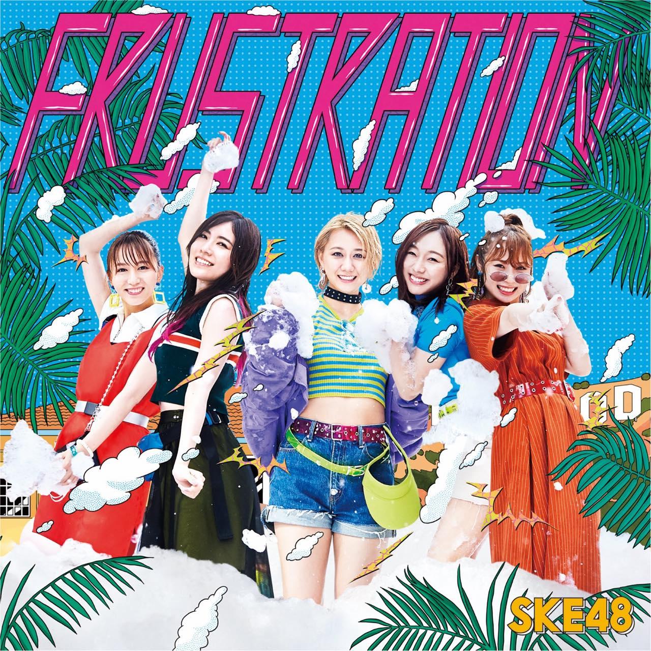 SKE48 25thシングル「FRUSTRATION」