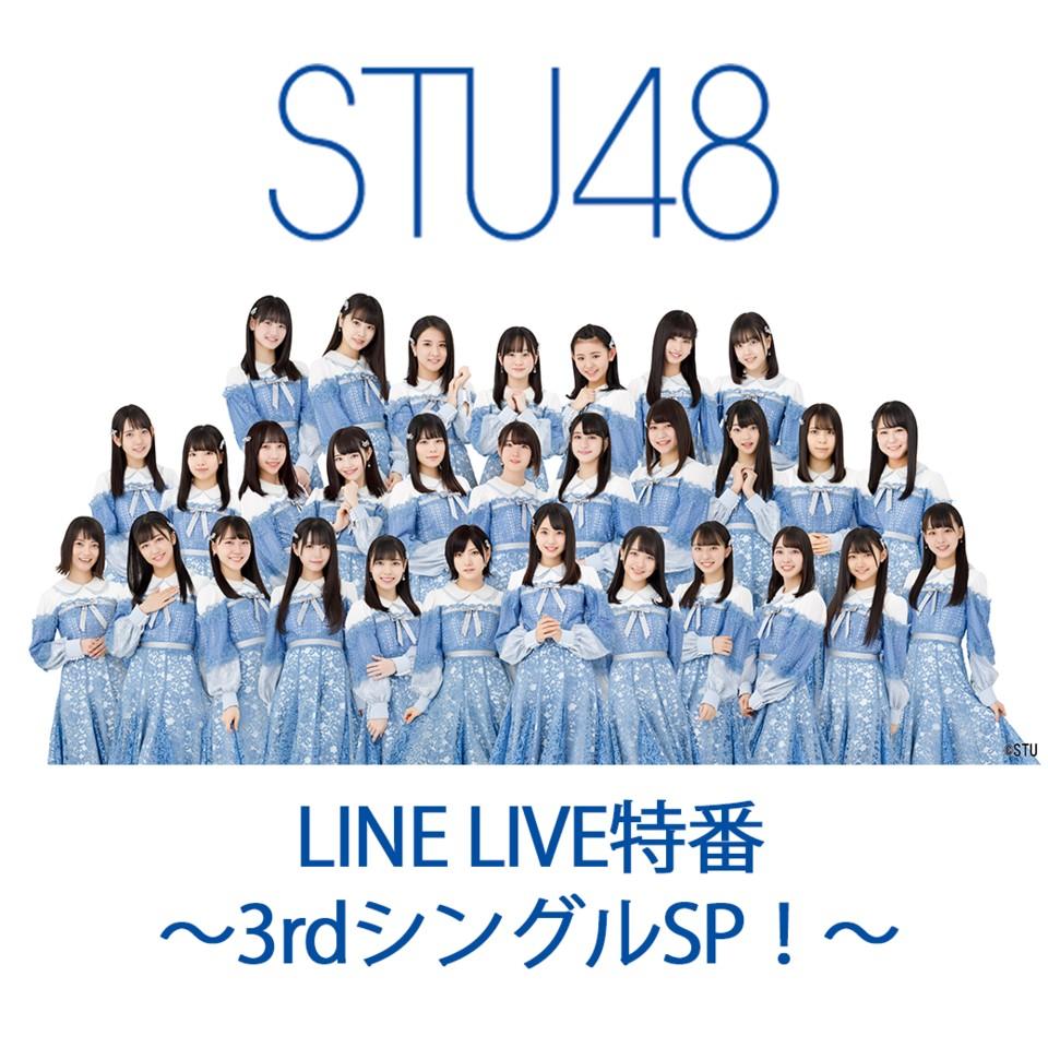 LINE LIVE「STU48 LINE LIVE特番 〜3rdシングルSP!〜」 [7/2 20:00~]