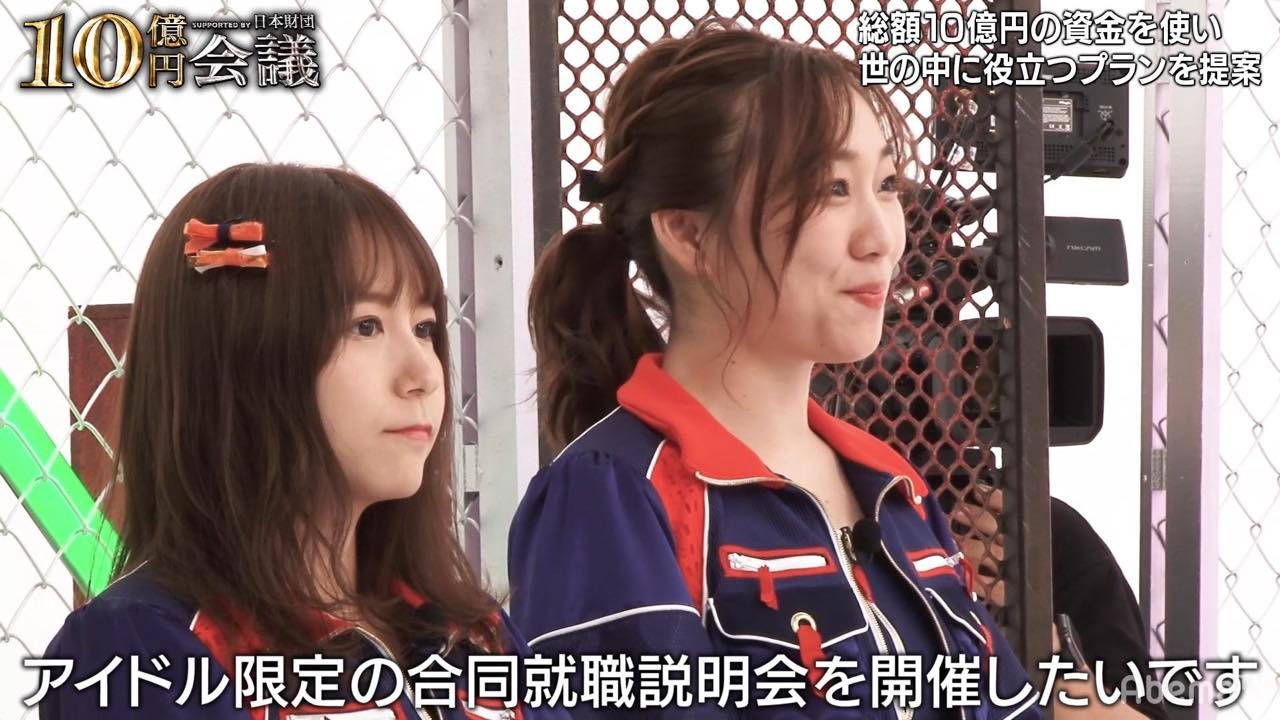 SKE48 プレゼン①『元アイドル限定 合同就職説明会を開催したい!』 AbemaTV「10億円会議 supported by 日本財団」#21 [7/2 23:30~]