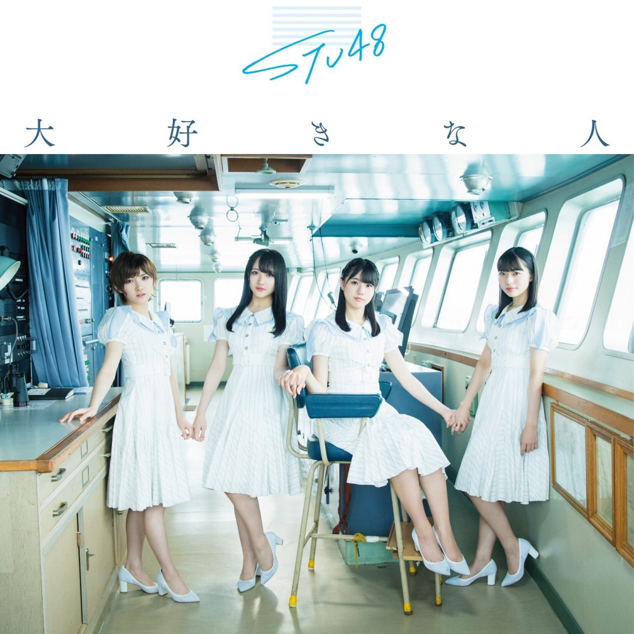 STU48 3rdシングル「大好きな人」