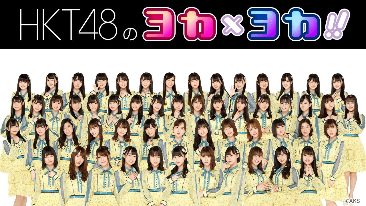 SHOWROOM「HKT48のヨカ×ヨカ!!」1周年特別番組配信決定!3時間オーバーの特大版! [7/7 19:00〜]