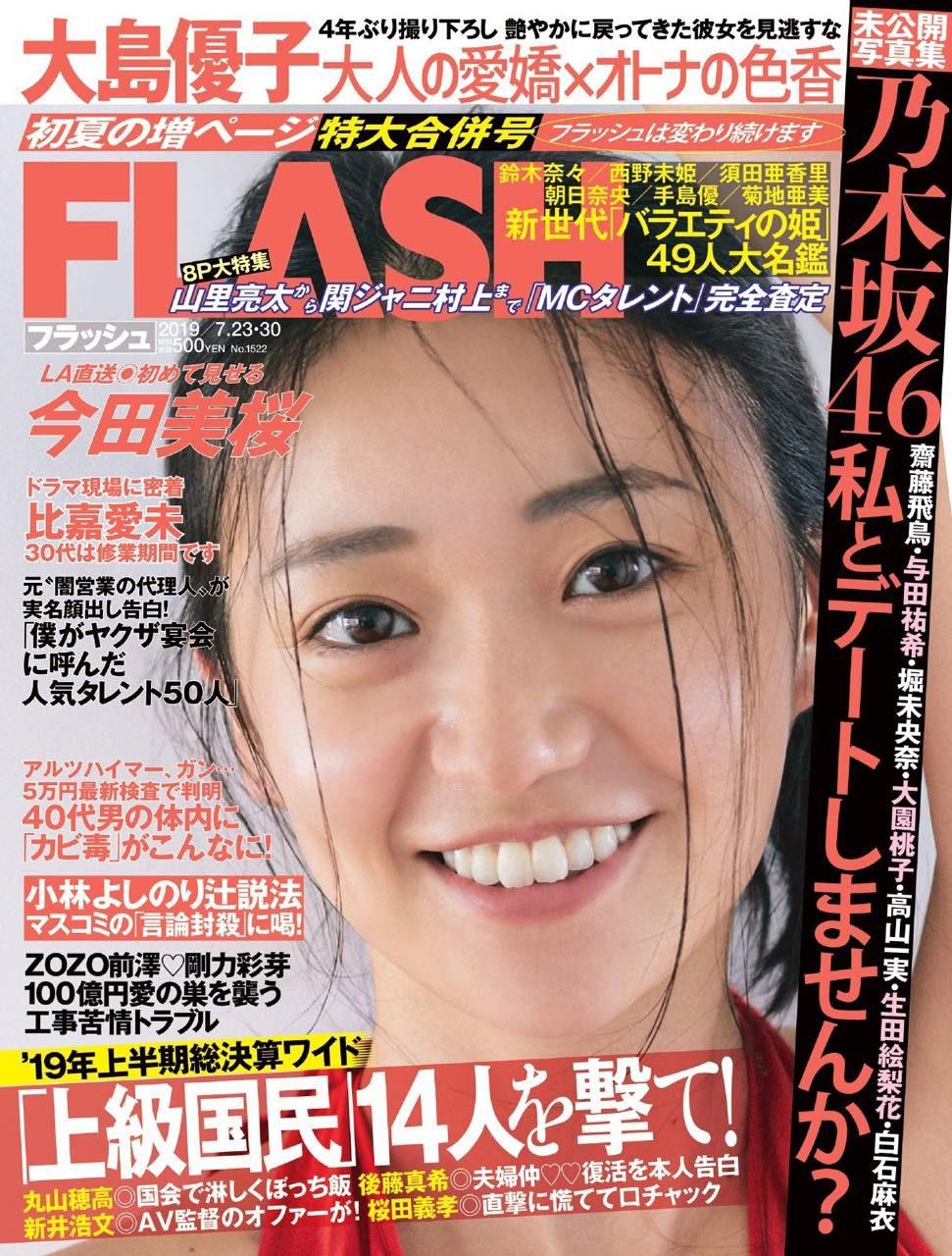 大島優子、表紙&撮り下ろしグラビア掲載! 「FLASH No.1522」7/9発売!