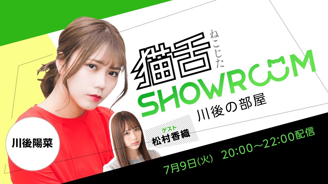 松村香織がゲスト出演! 「猫舌SHOWROOM 川後の部屋」 [7/9 20:00~]