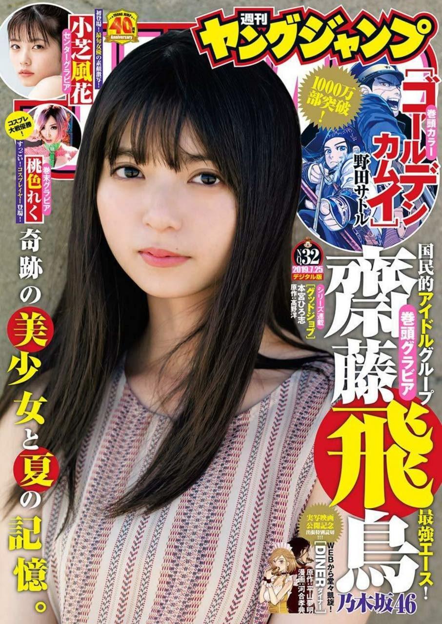 週刊ヤングジャンプ No.32 2019年7月25日号