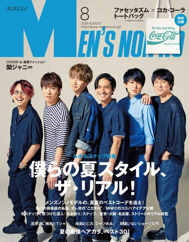 Men's NONNO 2019年8月号