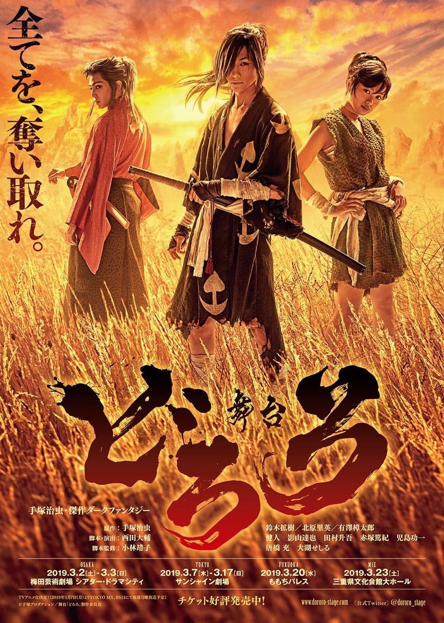 舞台「どろろ」 [DVD][Blu-ray]