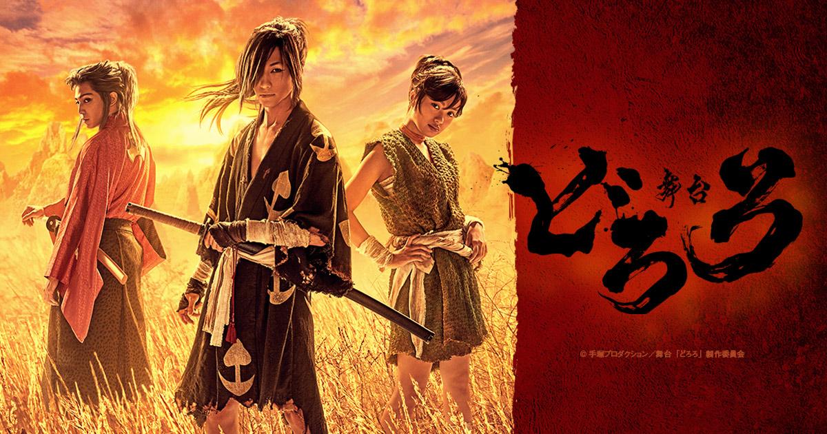 北原里英出演、舞台「どろろ」DVD&Blu-ray化!7/10発売!