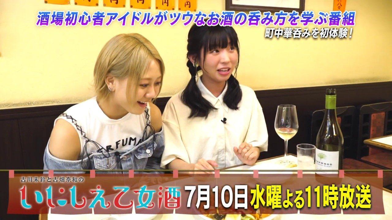 SKE48 古畑奈和、町中華呑みを初体験! BS日テレ「いにしえ乙女酒」#15 [7/10 23:00~]