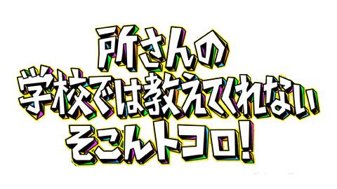 山田菜々が出演 テレ東「所さんの学校では教えてくれないそこんトコロ!」 [7/12 20:54~]