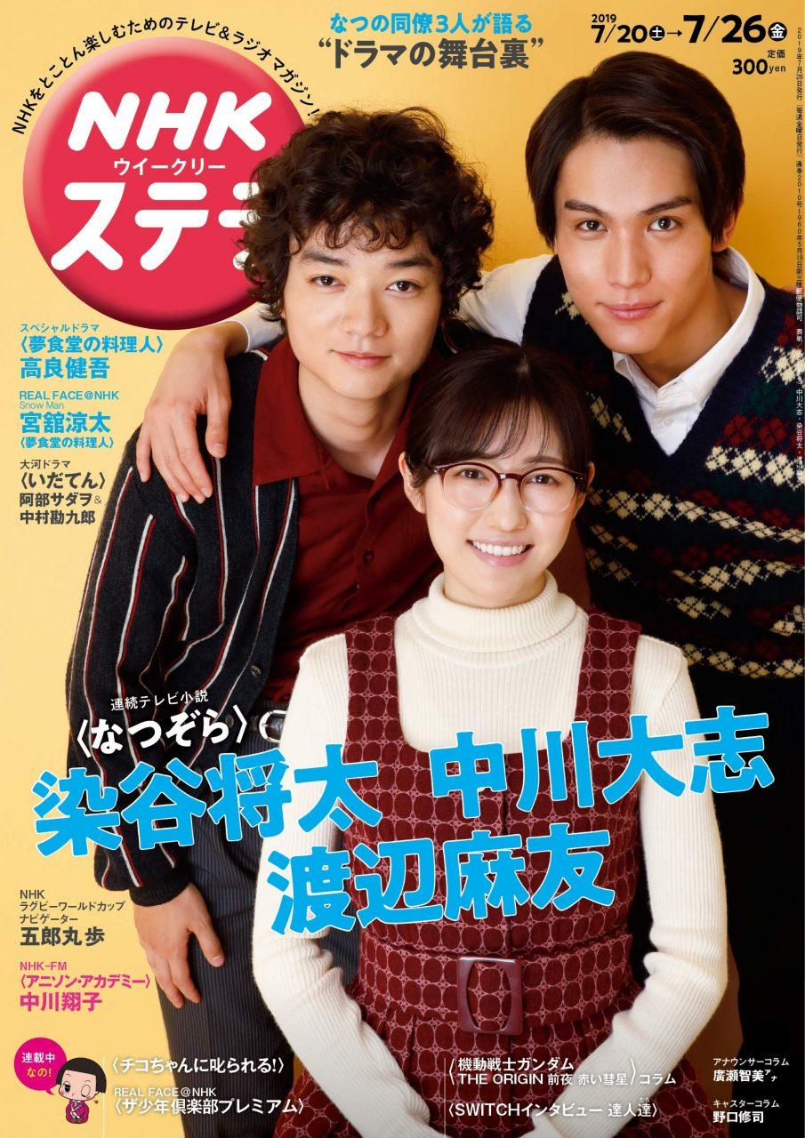 渡辺麻友、表紙掲載! 「NHKウイークリーステラ 2019年7月26日号」7/17発売!