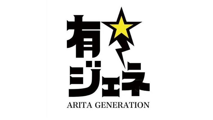 NGT48 中井りかが出演 アート芸人下克上バトル TBS「有田ジェネレーション」 [7/22 24:58~]