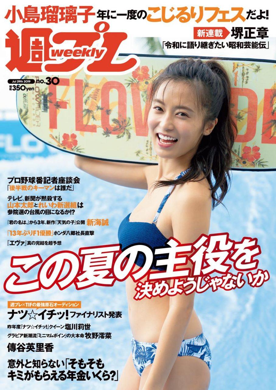 週刊プレイボーイ No.30 2019年7月29日号