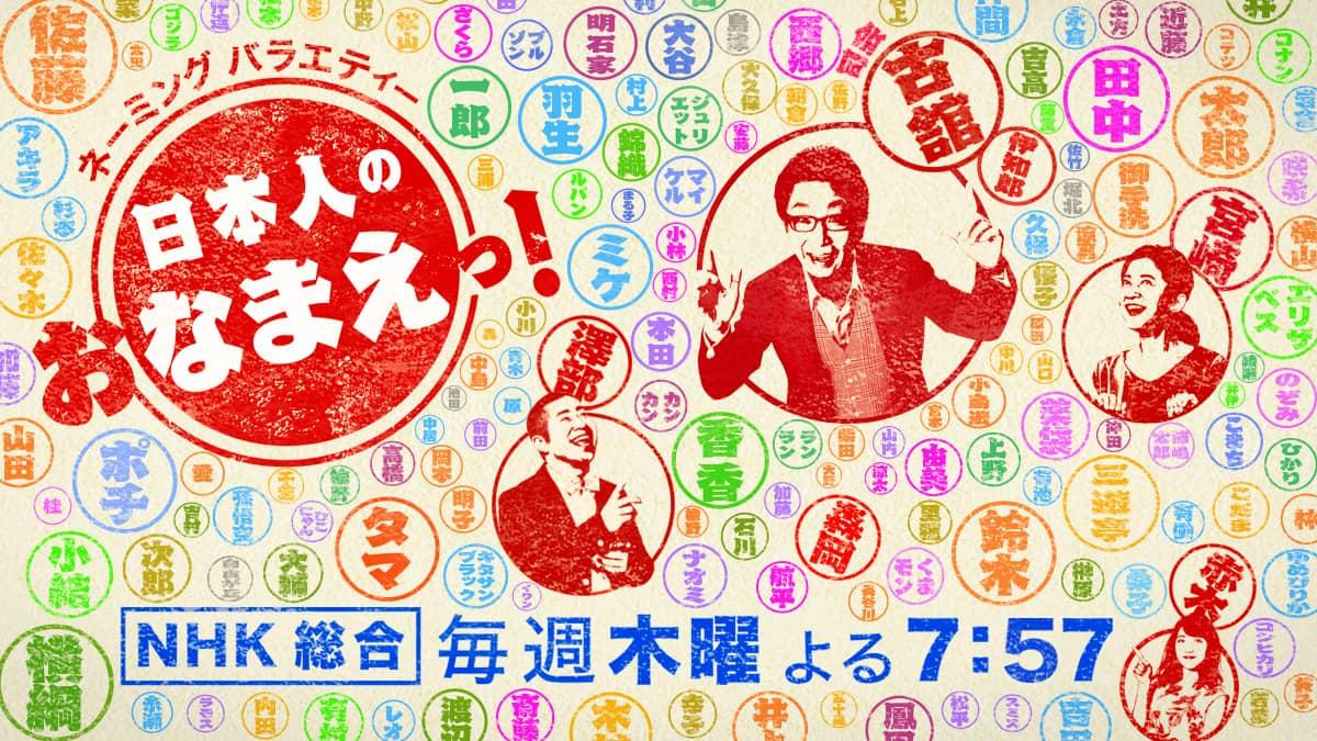 松井玲奈が出演『鉄道のおなまえ』 NHK「ネーミングバラエティー 日本人のおなまえっ!」 [7/18 19:57~]