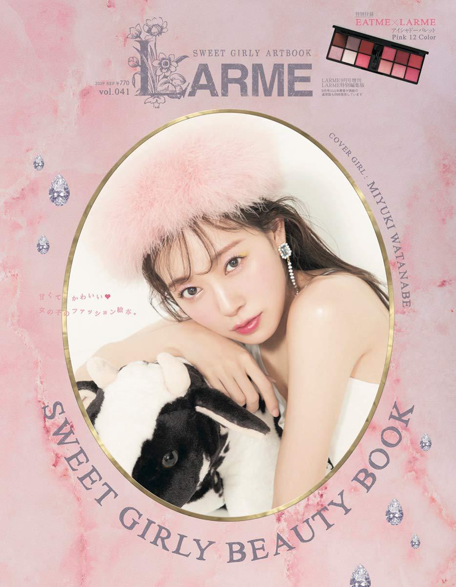 LARME(ラルム) 041 2019年9月号 特別編集版