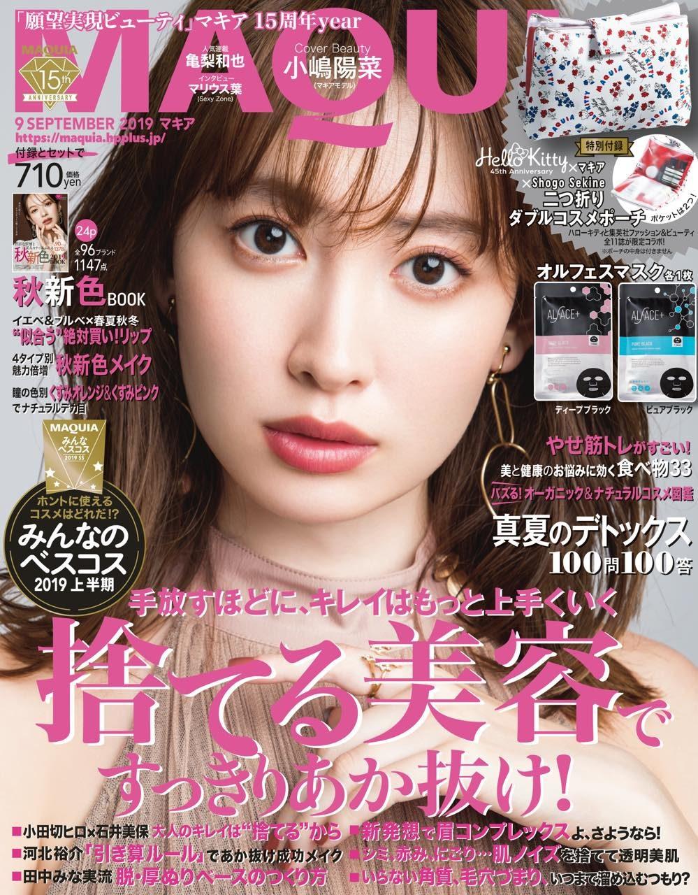 小嶋陽菜、表紙掲載! 「MAQUIA 2019年9月号」7/22発売!