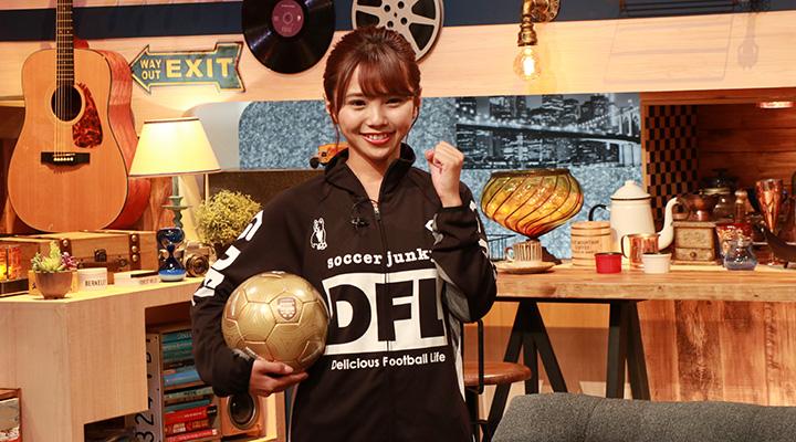 NMB48 磯佳奈江が出演 夏休みに家族で楽しめるアウェイ観戦術を紹介! テレ東「FOOT×BRAIN」 [7/20 24:20~]