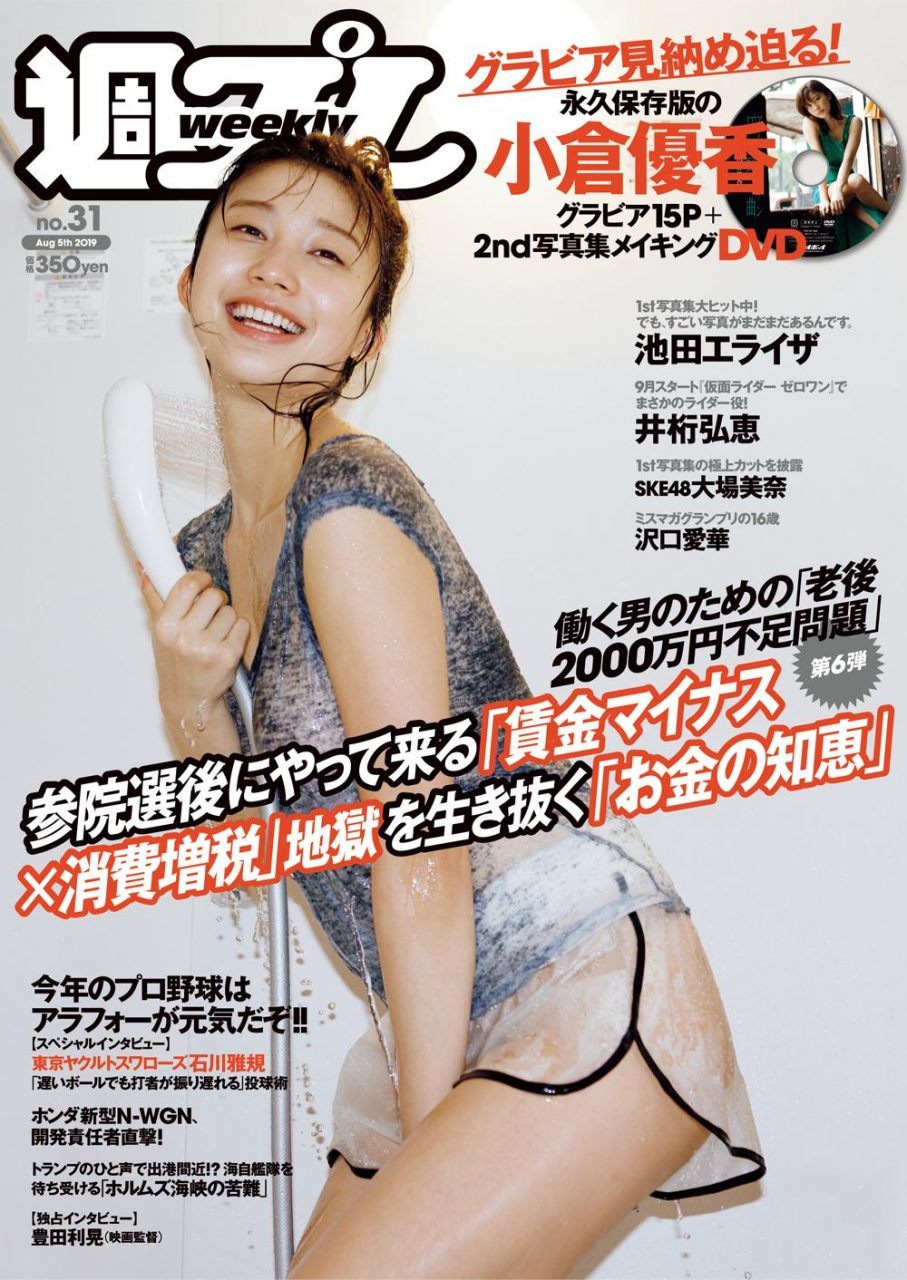 SKE48 大場美奈、写真集先行カット掲載!「週刊プレイボーイ 2019年 No. 31」7/22発売!