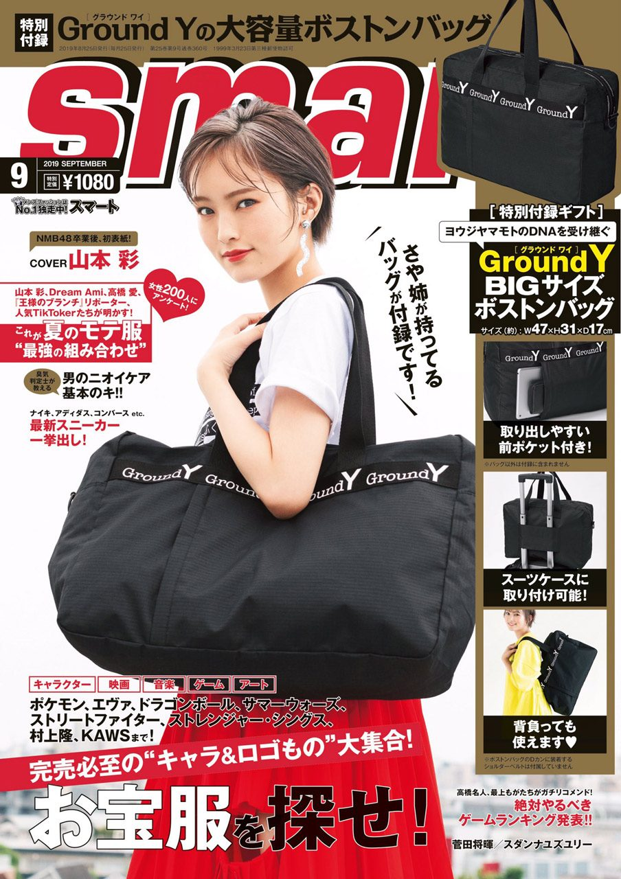 山本彩、表紙掲載! 「smart 2019年9月号」7/25発売!