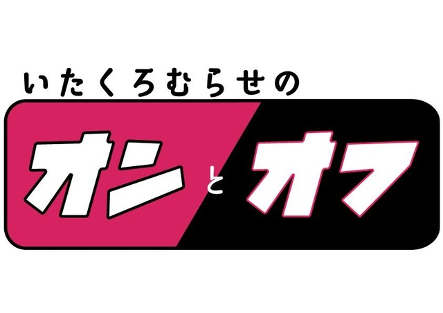 NMB48 村瀬紗英出演「いたくろむらせのオンとオフ」黒沢のミスクレイジーSP