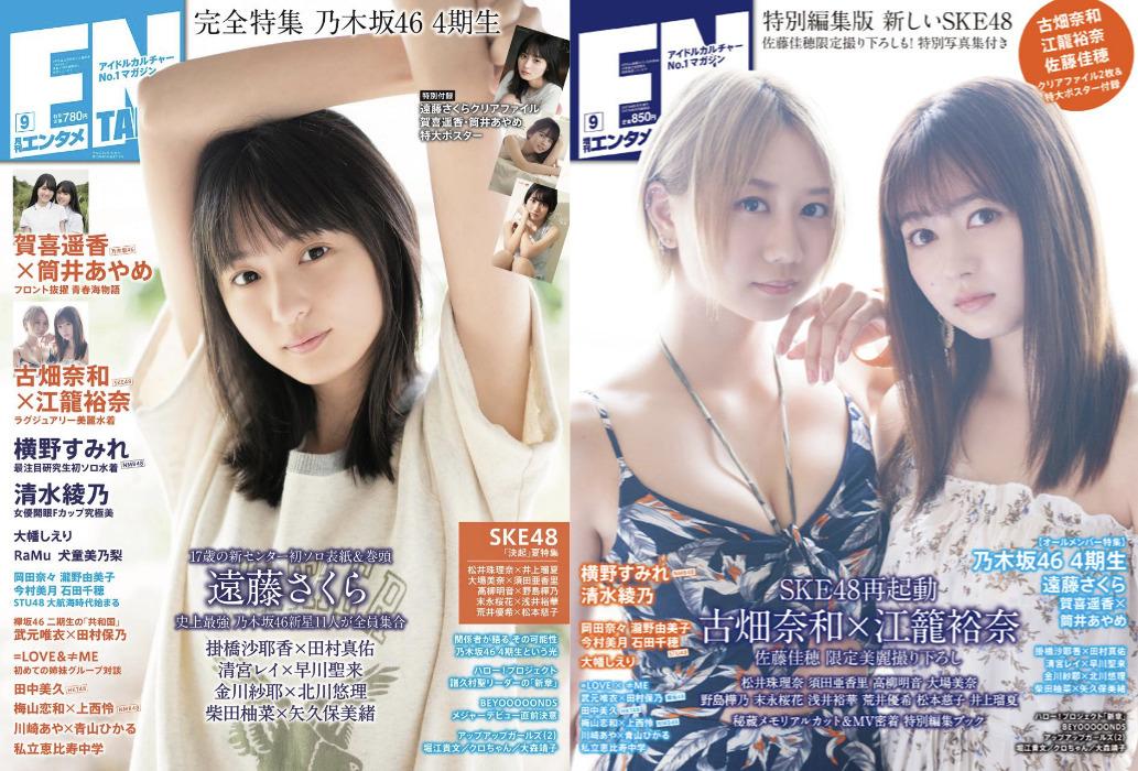 SKE48 古畑奈和×江籠裕奈、表紙掲載!「ENTAME 2019年9月号 特別編集版」7/30発売!
