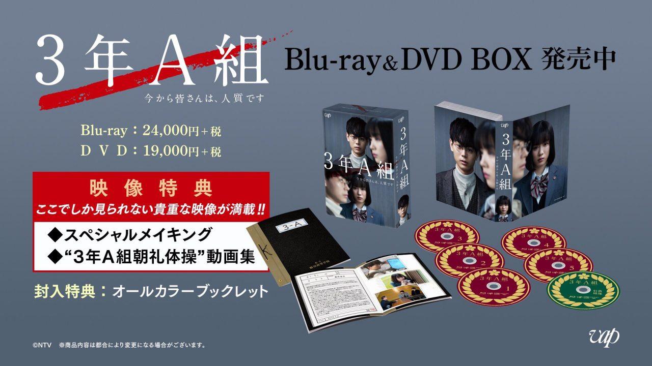 川栄李奈出演、学園ミステリードラマ「3年A組 −今から皆さんは、人質です−」DVD&Blu-ray化!7/24発売!