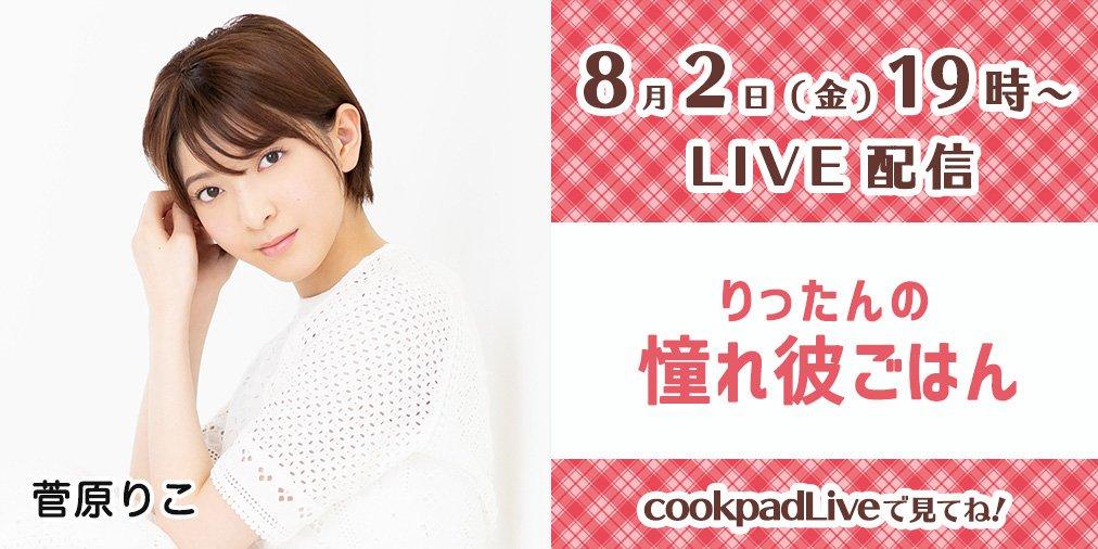 菅原りこの料理配信が決定! cookpadLive「りったんの憧れ彼ごはん」[8/2 19:00〜]