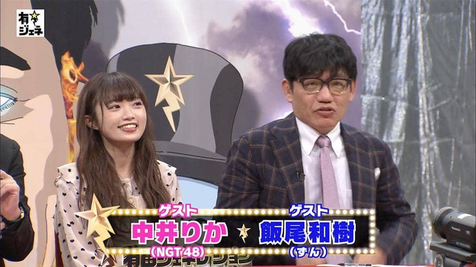 NGT48 中井りかが出演 再試合下克上バトル TBS「有田ジェネレーション」 [7/29 24:58~]