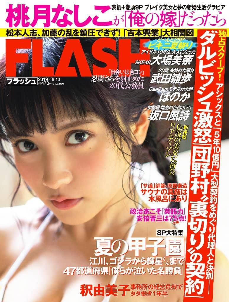 SKE48 大場美奈、写真集アザーカット掲載! 「FLASH No.1524」7/30発売!
