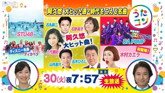 STU48が出演 阿久悠大ヒット選・時代をこえる名曲 NHK「うたコン」 [7/30 19:57~]
