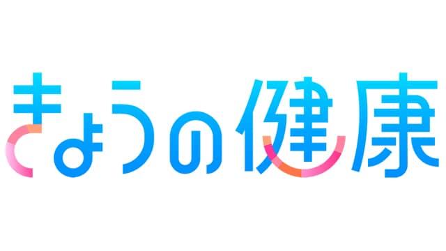 """矢方美紀が出演 シリーズ """"AYA世代のがん""""『あの人の健康法』 NHK Eテレ「きょうの健康」 [8/1 20:30~]"""