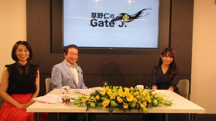 松村香織が出演(前編) グリーンチャンネル「草野仁のGate J.プラス」 [8/1 21:30~]